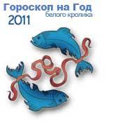 гороскопы на 2011 год белого Кролика для знака зодиака рыбы
