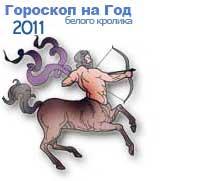 гороскопы на 2011 год белого Кролика для знака зодиака стрелец