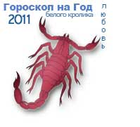 гороскоп любви на 2011 год для знака скорпион