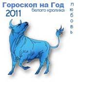 гороскоп любви на 2011 год для знака телец