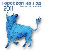 гороскопы на 2011 год белого Кролика для знака зодиака телец
