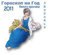 гороскоп здоровья на 2011 год для знака дева