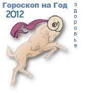 гороскоп здоровья на 2012 год для знака овен