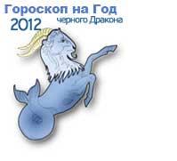 гороскопы на 2012 год черного Дракона для знака зодиака козерог