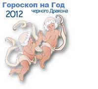гороскопы на 2012 год черного Дракона для знака зодиака близнецы