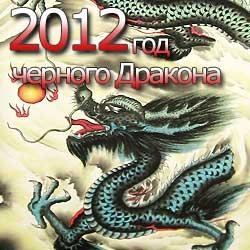 гороскоп на 2012 год Дракона