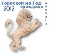 гороскоп финансов на 2012 год для знака лев