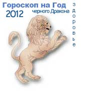 гороскоп здоровья на 2012 год для знака лев