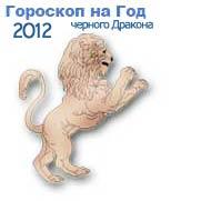 гороскопы на 2012 год черного Дракона для знака зодиака лев