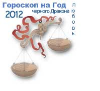 гороскоп любви на 2012 год для знака весы