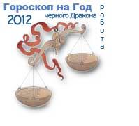 гороскоп работы на 2012 год для знака весы