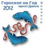 гороскоп финансов на 2012 год для знака рыбы