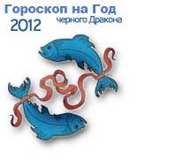 гороскопы на 2012 год черного Дракона для знака зодиака рыбы