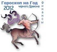 гороскоп финансов на 2012 год для знака стрелец
