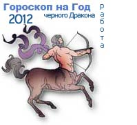 гороскоп работы на 2012 год для знака стрелец