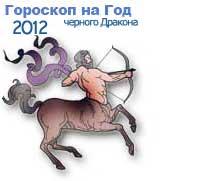 гороскопы на 2012 год черного Дракона для знака зодиака стрелец