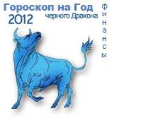 гороскоп финансов на 2012 год для знака телец