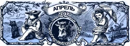 Гороскоп на апрель 2013 года
