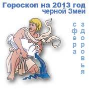 гороскоп здоровья на 2013 год для знака водолей