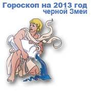 гороскопы на 2013 год зеленой Лошади для знака зодиака водолей