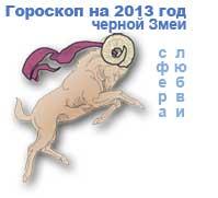 гороскоп любви на 2013 год для знака овен