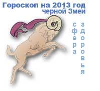 гороскоп здоровья на 2013 год для знака овен