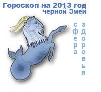 гороскоп здоровья на 2013 год для знака козерог