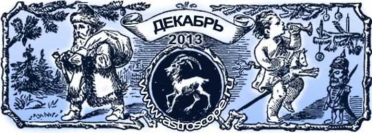гороскоп на декабрь 2013 года