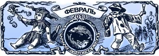 Гороскоп на февраль 2013 года