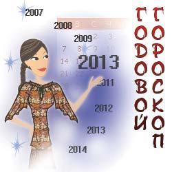 гороскопы на 2013 год черной Змеи
