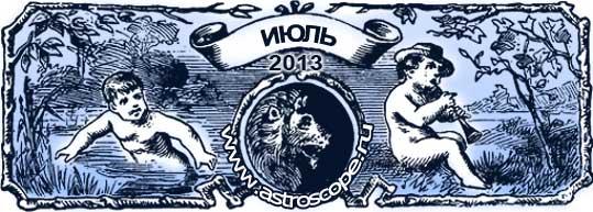 гороскоп на июль 2013 года
