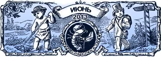 гороскоп на июнь 2013 года