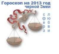 гороскоп любви на 2013 год для знака весы