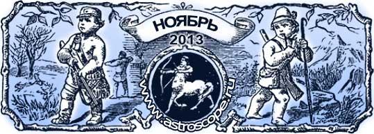 гороскоп на ноябрь 2013 года