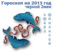 гороскоп финансов на 2013 год для знака рыбы