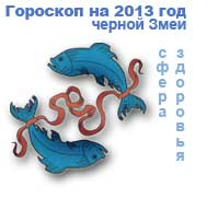 гороскоп здоровья на 2013 год для знака рыбы