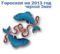 гороскопы на 2013 год зеленой Лошади для знака зодиака рыбы