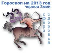 гороскоп здоровья на 2013 год для знака стрелец