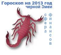 гороскоп финансов на 2013 год для знака скорпион
