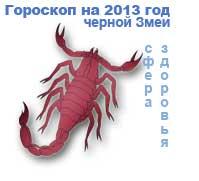 гороскоп здоровья на 2013 год для знака скорпион