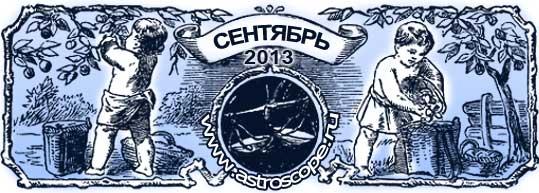 гороскоп на сентябрь 2013 года