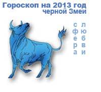 гороскоп любви на 2013 год для знака телец