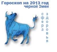 гороскоп здоровья на 2013 год для знака телец
