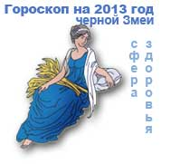 гороскоп здоровья на 2013 год для знака дева