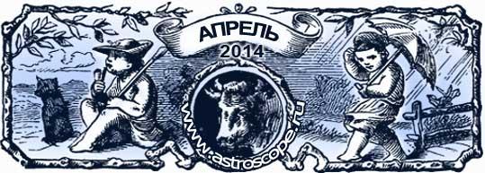 гороскоп на апрель 2014 года