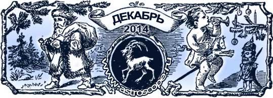 гороскоп на декабрь 2014 года