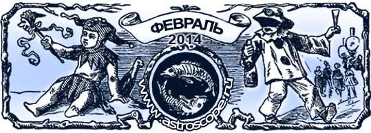 гороскоп на февраль 2014 года