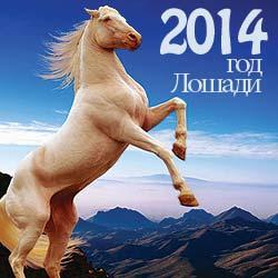 гороскопы на 2014 год Лошади