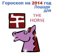 гороскоп для Лошади в 2014 год Лошади
