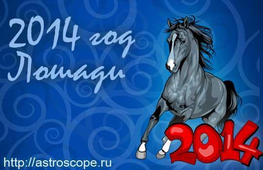 http://astroscope.ru/img/2014/horse2014.jpg